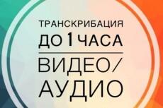 Сделаю Транскрибацию текста. Из аудио в Word. Из видео в текст. 60 мин 3 - kwork.ru