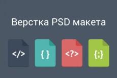 Вёрста сайта, исправление ошибок в вёрстке 21 - kwork.ru