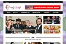 Продам автонаполняемый сайт. Женский журнал. Демо в описании 19 - kwork.ru