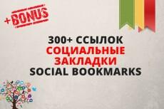 Ссылочная кампания из 3-х уровней 8 - kwork.ru