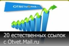 Размещение 10 естественных ссылок в сервисе ответов Mail. Ru 16 - kwork.ru