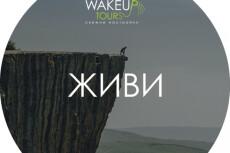 Настрою рекламную кампанию в YOTTOS с привязкой к ROI , KPI 22 - kwork.ru