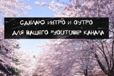 Баннер и аватарка на ваш YOUTUBE канал 3 - kwork.ru