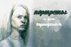 Простой карандаш и краски, портрет по Вашему фото 27 - kwork.ru