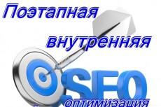 SEO оптимизация текстов сайта для вывода в TOP 14 - kwork.ru
