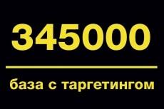 Базы e-mail адресов - 20000000 контактов 32 - kwork.ru