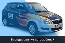 Сделаю макет стикера, наклейки, баннера на машину 25 - kwork.ru