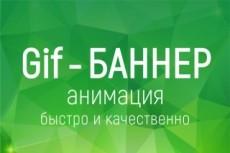 Сделаю 2 качественных gif баннера 217 - kwork.ru
