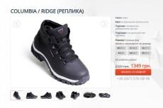 Создам интернет-магазин на движке OcStore 37 - kwork.ru
