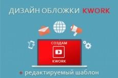 Дизайн макета листовки или флаера в векторе 27 - kwork.ru