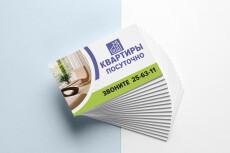 Дизайн-макет визитки 32 - kwork.ru