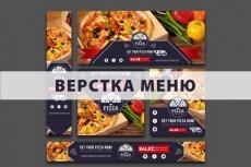 Сделаю меню для ресторана 18 - kwork.ru
