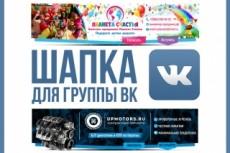 Сделаю оформление группы VK 21 - kwork.ru