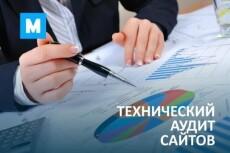 Целевые переходы на ваш сайт 10000 3 - kwork.ru
