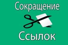 Сокращу 700 ваших ссылок 8 - kwork.ru