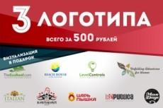 Сделаю логотип вашей компании 27 - kwork.ru