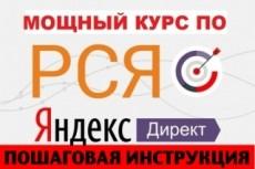 """Аудио-курс с раздаточными материалами """"20 продаж в консалтинге"""" 21 - kwork.ru"""