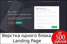 Верстка 1 экрана landing page посадочная страница 51 - kwork.ru