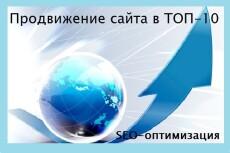 Сделаю robots.txt и sitemap.xml под ключ 20 - kwork.ru