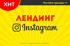 Создам Инсталендинг для Вашего Инстаграма 9 - kwork.ru
