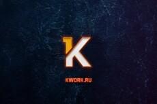 3D надпись 4 - kwork.ru