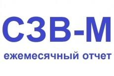 Подготовлю СЗВ-М для ПФР с файлом выгрузки в формате XML 7 - kwork.ru