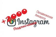 1000 подписчиков в ваш аккаунт инстаграм instagram 23 - kwork.ru