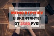 Создание меню для группы ВКонтакте 11 - kwork.ru