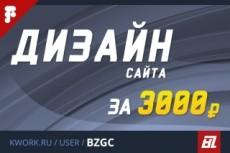 Создам дизайн лендинга 50 - kwork.ru