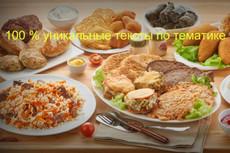 Напишу уникальную статью на заданную тематику 30 - kwork.ru