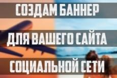 Сделаю анимированный баннер 22 - kwork.ru