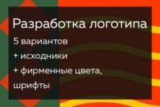 Создам логотип, 4 варианта или 2 варианта + исходники 14 - kwork.ru