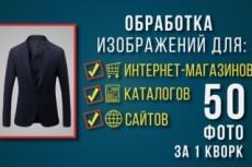 В этом заказе я предлагаю обработать фото для каталога, сайта 14 - kwork.ru