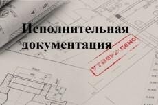 Подготовлю исполнительную документацию 60 - kwork.ru