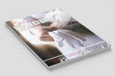 Презентация, каталог, коммерческое предложение 3 - kwork.ru