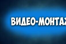 Видеомонтаж, обработка видеоролика 22 - kwork.ru