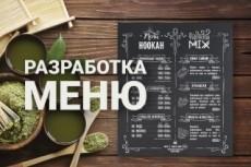 Выполню дизайн вашего меню 27 - kwork.ru