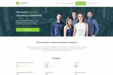 Создам, доработаю, дизайн сайта landing page по вашим желаниям 27 - kwork.ru