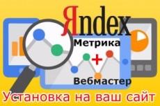 Установлю Яндекс.Метрику и настрою цели для сайта 22 - kwork.ru
