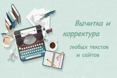 Произвожу быстрое редактирование и корректуру текста любой сложности 44 - kwork.ru