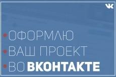 Оформление вашего VK паблика 10 - kwork.ru