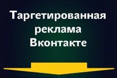 3 объявления РСЯ на 50 ключевых слов 34 - kwork.ru