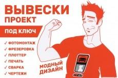 Создам вывеску, уличный баннер 6 - kwork.ru