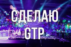 Напишу песню в стиле рэп 16 - kwork.ru