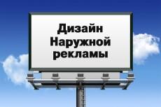 Разработаю дизайн наружной рекламы 15 - kwork.ru