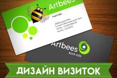Создам индивидуальный дизайн визитки 36 - kwork.ru