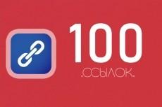 25 вечных ссылок с трастовых сайтов с суммарным ТИЦ 1000000 35 - kwork.ru