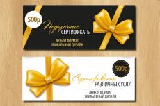 Разработаю дизайн сертификата, грамоты, диплома 24 - kwork.ru