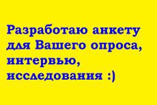 Обучу основам социологии. Консультации по социологии 7 - kwork.ru
