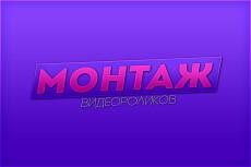 Сделаю видеомонтаж с ваших исходников 22 - kwork.ru